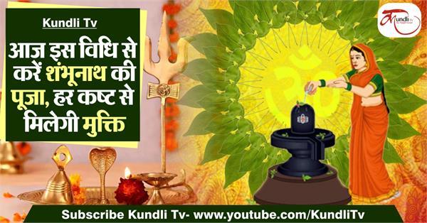 special vidhi pujan of sawan 2019 masik shivratri