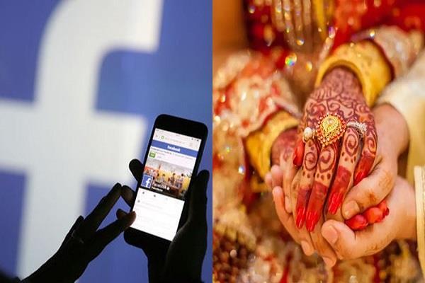 2 children mother second marriage facebook friends