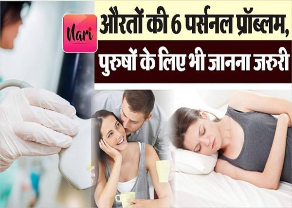 औरतों को होने वाली 6 कॉमन हैल्थ प्रॉब्लम्स, जान लीजिए इन बीमारियों का हल