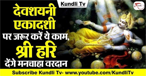 do this upay on devshayani ekadashi