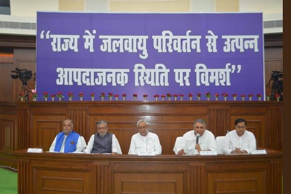 cm nitish meeting on climate change