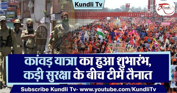kanwar yatra begins