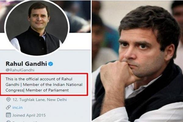 lok sabha elections rahul gandhi twitter profile congress