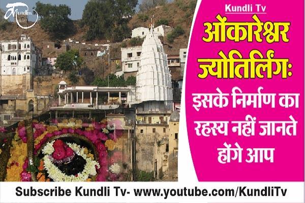 omkareshwar jyotirlinga katha in hindi