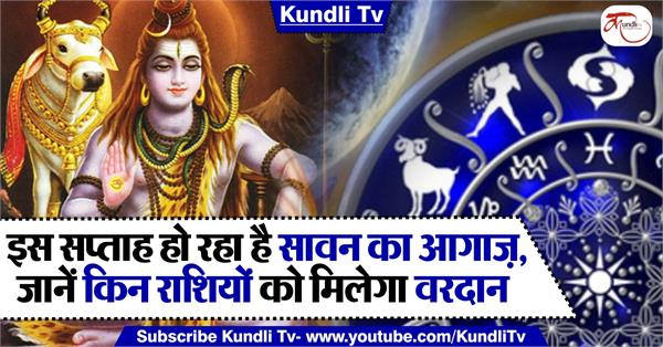 weekly rashifal in hindi