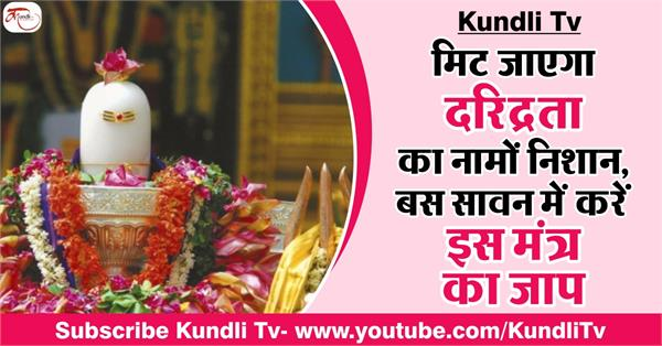 shiv ji special mantra for sawan month in hindi