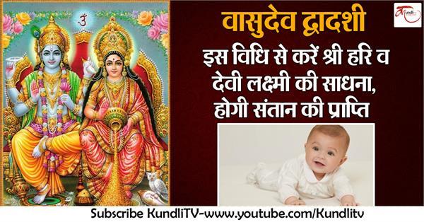 vasudev dwadashi special pujan vidhi and jyotish upay