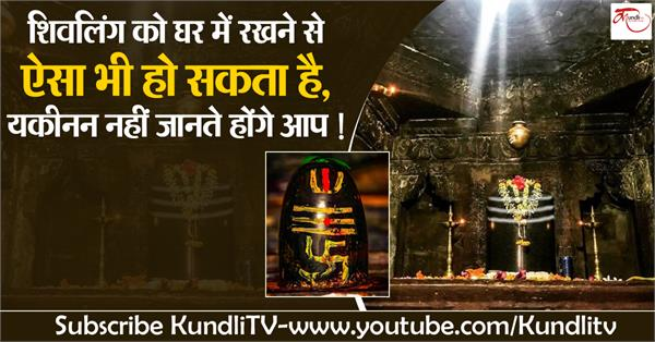 why shivling not place at home