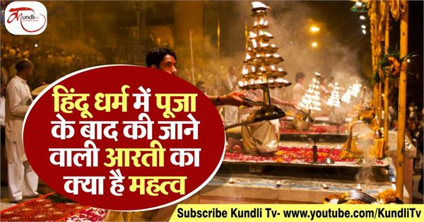 importance of aarti in hindu religion