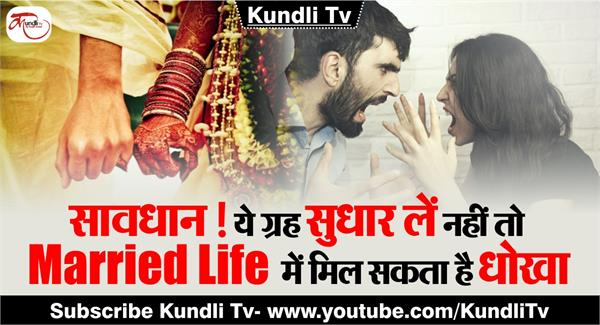 do this upay for better married life