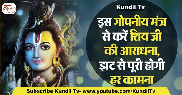 sawan special mantra in hindi
