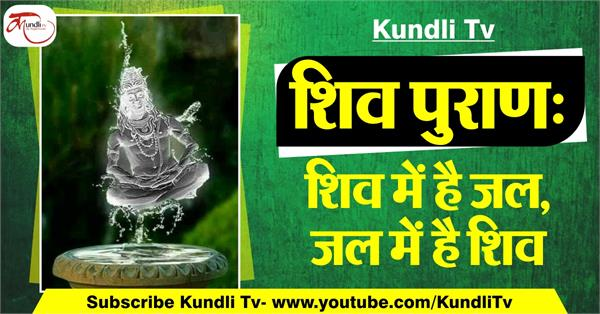relationship between lord shiva and water