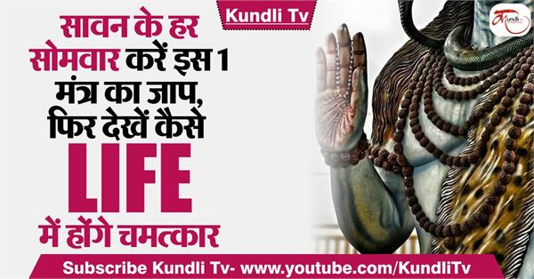 sawan special rudra gayatri mantra in hindi