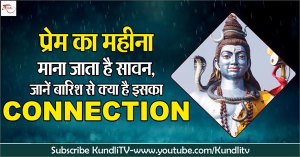 what is the connection of sawan and rain