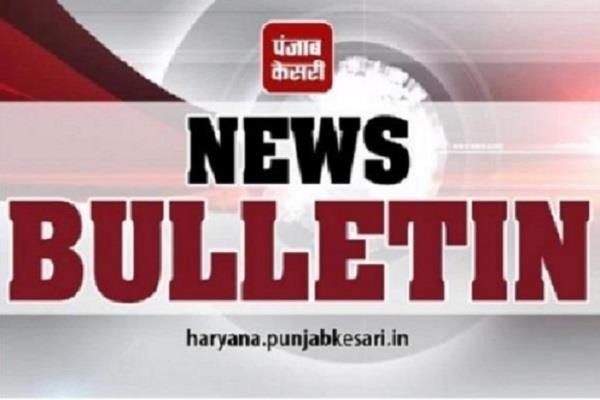 read 10 big news of haryana throughout the day 14 july