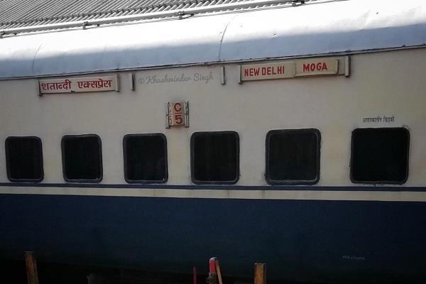 moga delhi shatabdi changed into intercity
