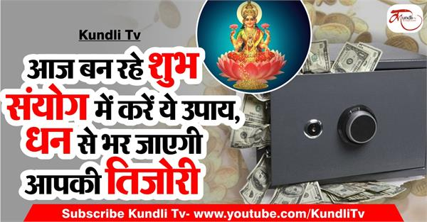 how to make money in shubh yog
