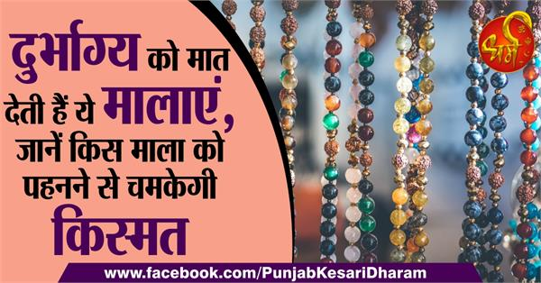 importance of mala or garland
