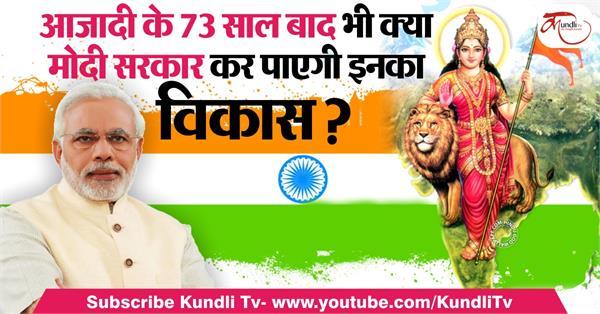 modi sarkar independence day