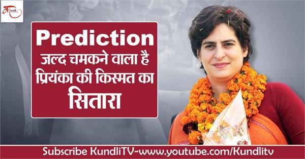 prediction about priyanka gandhi