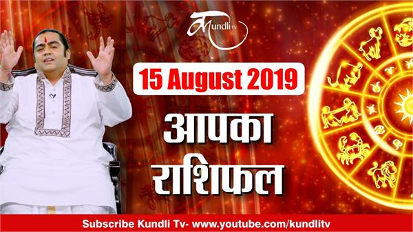 aaj ka rashifal 15 august 2019