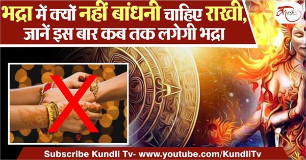why should not tie rakhi in bhadra