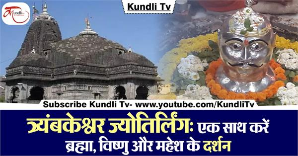 trimbakeshwar jyotirlinga katha in hindi