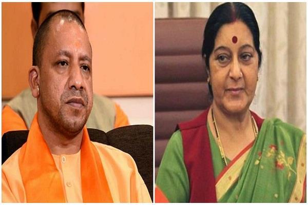 yogi adityanath expressed grief over the death of sushma swaraj