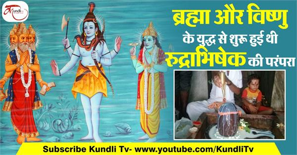 the tradition of rudrabhishek started with the war of brahma and vishnu