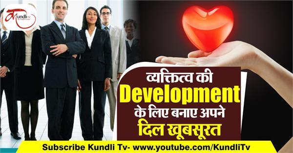 make your heart beautiful for the development of personality