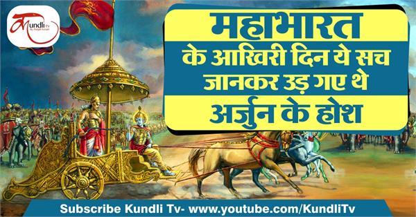 sri krishna arjun and mahabharata