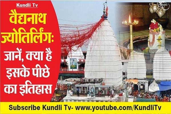 vaidyanath jyotirlinga katha