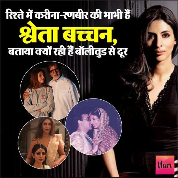 रिश्ते में करीना-रणबीर की भाभी हैं श्वेता बच्चन, बताया क्यों रहीं बॉलीवुड से दूर?