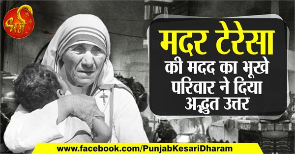 motivational concept about mother teresa