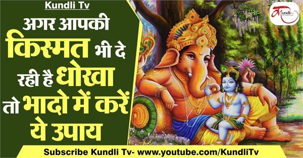 bhadrapada 2019 special jyotish upay in hindi