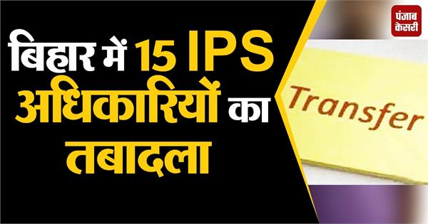 15 ips officers transferred
