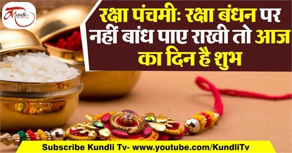 raksha panchami shanti panchami goga panchami