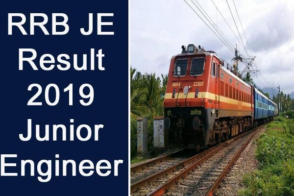 rrb je result 2019 junior engineer recruitment exam result released