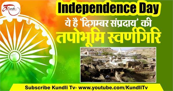 independence day 2019 special tapambhoomi swarnagiri of digambar