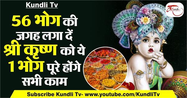 krishna janmashtami special bhog offers to lord sri krishna