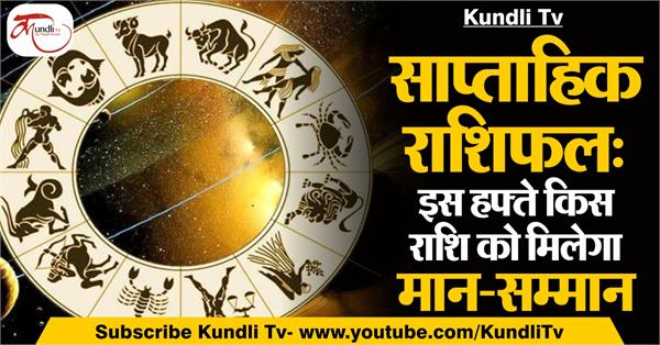 weekly horoscope 18 to 24 august 2019