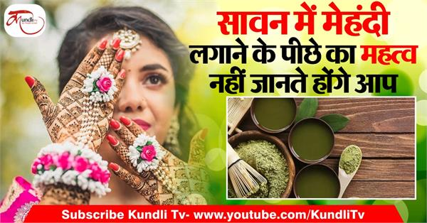 you will not know the importance behind applying mehndi in sawan