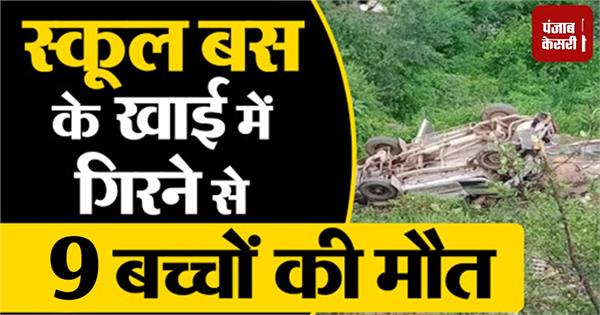 9 children died in road accident