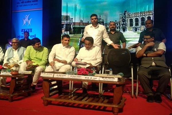 cm kamal nath interacting with youth on rajiv gandhi s anniversary