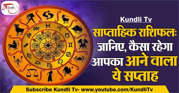 weekly horoscope 04 to 10 august 2019