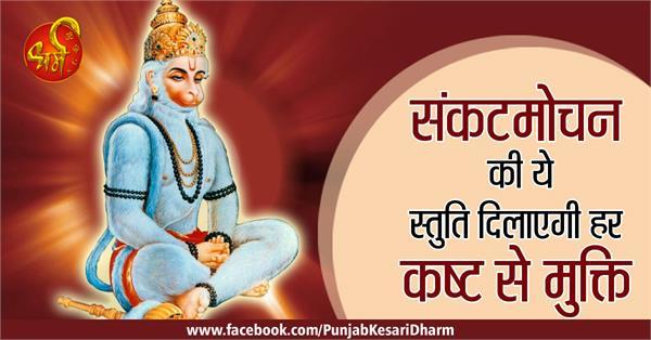 sankatmochan special stuti in hindi