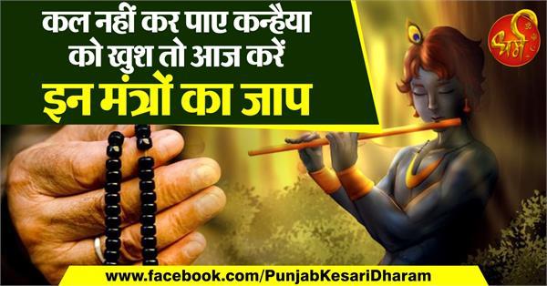 lord krishna special mantra in hindi