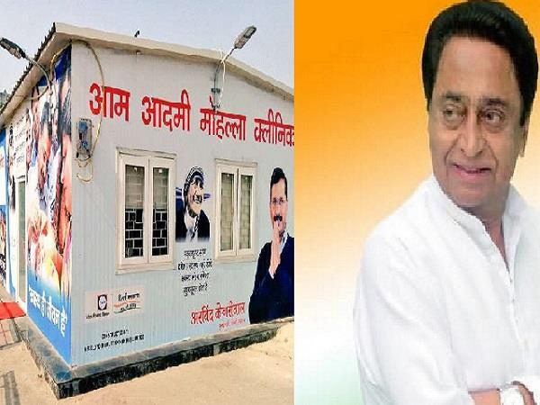 mohalla clinics will now open in madhya pradesh