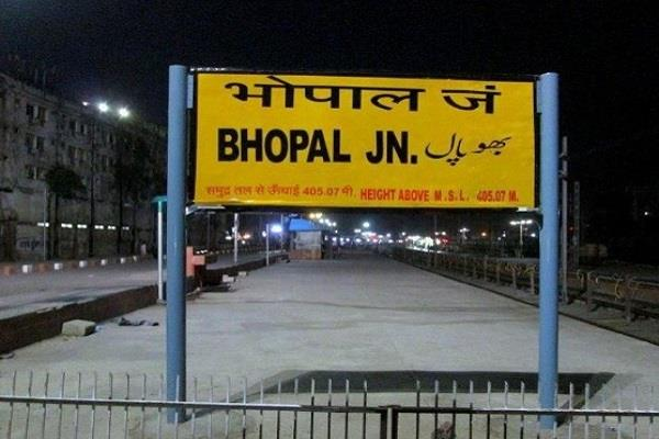 cbi caught 91 lakh tender scam in bhopal railway