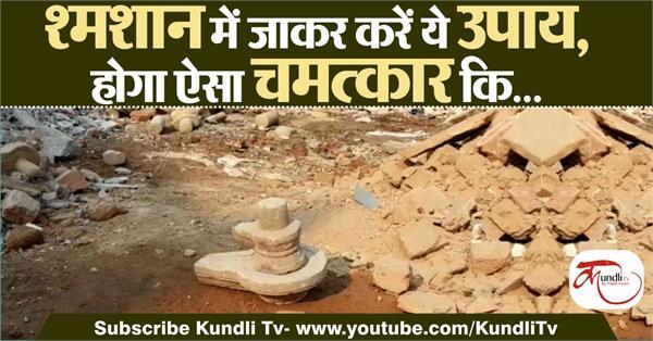 do this jyotish upay in crematorium related to shiv ji
